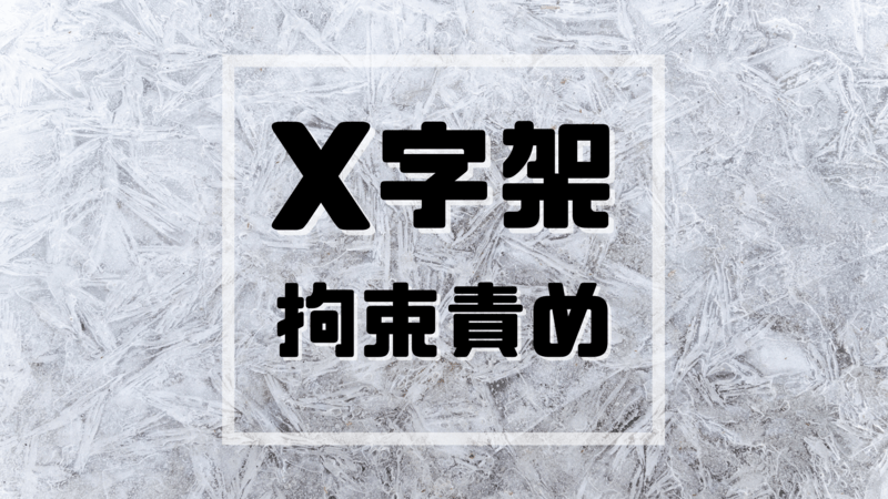 X字架責め